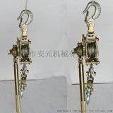 多功能紧线器/钢丝绳拉紧器/铁丝拉紧器/手动紧线器/扎线机
