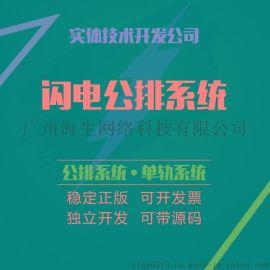 公排系統國際大小公排單軌雙軌系統定制開發源碼