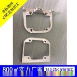 铝件加工,铝件CNC加工定做,铝件精密机加工