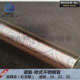 唐山304镀铜不锈钢管 不锈钢花纹管生产基地