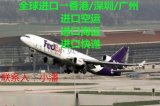 全球进口到深圳/香港/广州空运/海运/快递/进口报关等门到门服务