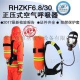 邑固消防认证正压式空气呼吸器6.8L碳纤维气瓶RHZKF6.8/30 包邮