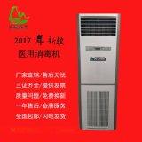 柜式空气消毒机医用臭氧 紫外线消毒机