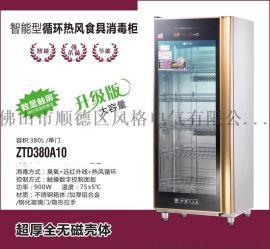 風格ZTDA10 立式熱風迴圈消毒櫃