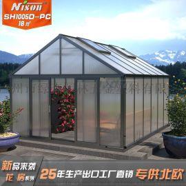 绿森阳光房 高端阳光房 庭院阳光房 欧式阳光房