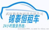 武汉机场租车-武汉租车包车-武汉锦泰恒科技有限公司