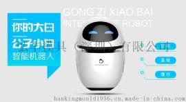 智能机器人,定制机器人,机器人模具,塑胶模具