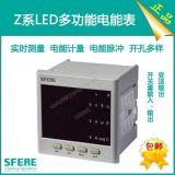 PD194Z-2S4三相三線、三相四線多功能數顯電力儀表斯菲爾廠家直銷