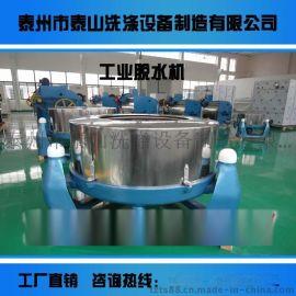 酒店洗衣房專用500mm內徑工業脫水機