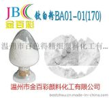 批发供应 BA-01-01(170)环保型钛白粉 涂料塑料油墨用无机颜料