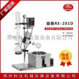 實驗室精油提取設備旋轉蒸發器 減壓蒸餾設備