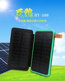 2017新款 天能 三防新能源太陽能移動電源外單爆款