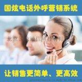 专业营销神器、呼叫中心系统、电话外呼系统