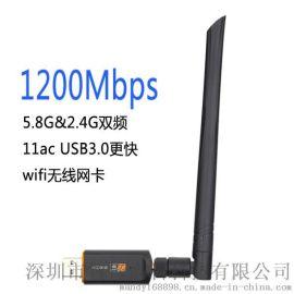 1200M无线网卡5.8G双频11AC网卡