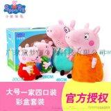 正版小猪佩奇玩具毛绒小猪佩琪公仔玩偶新年礼物