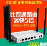 网迈无线 (NS-2000EM2)