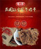 牛肉干制作 牛肉干做法 牛肉干哪个品牌最好