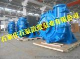 石家庄水泵厂_渣浆泵_M渣浆泵_首选石泵渣浆泵业