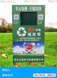 旧衣回收箱生产厂家_智能旧衣回收箱规格+材质
