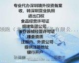 转让深圳1000万商学院营业执照禁止的行业