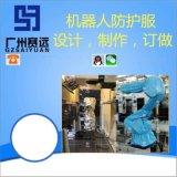 启帆机器人防静电服,喷涂机器人防护服制作