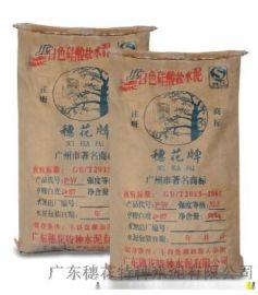 水磨石級PW32.5白水泥 廣州穗花32.5白水泥