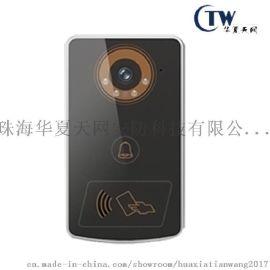 別墅可視對講門口機 小區單元門口機 二次確認機FV983華夏天網 樓宇可視對講系統