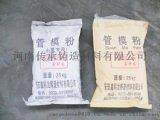 鑄造管模粉出廠價/便宜包芯線出廠價/河南傳承鑄造材