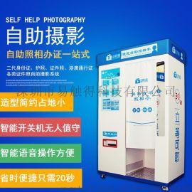 自助證件照機器 自助證件照機 自助拍照機