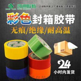 廠家直銷彩色膠帶  彩色封箱帶
