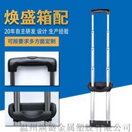煥盛箱配 廠家直銷 T060旅行箱伸縮鋁合金拉杆