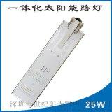 户外道路led灯25W一体化路灯锂电池智能感应灯