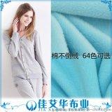针织纯棉不倒绒面料 加厚四面弹力 保暖内衣布料现货批发