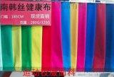 南韩丝拉架健康布专用于校服运动服装