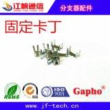 供应光纤卡扣、皮线金属扣光缆卡线环