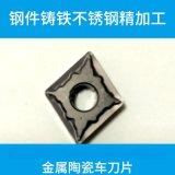 美奢锐金属陶瓷车刀片CNMG120404-MS80度菱形精加工车刀片