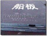 造船板价格-上海北銘长期供应【ABS-EH36-N造船板】