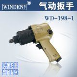 供应台湾稳汀原装正品 双环冲击扳手 风炮WD-198-1 WS-181