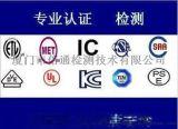 天猫,淘宝,京东等电商平台认证,质检报告