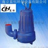 南京藍恆廠家直供 WQ潛水排污泵