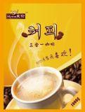 河南郑州新思想美味独特咖啡味奶茶开封新乡火锅店饮品店