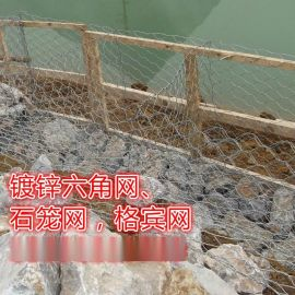 庚轩8*10孔镀锌六角网生产厂家堤坝防护网建筑用丝网