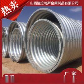 內蒙鋼制鍍鋅金屬波紋管涵,大口徑鍍鋅金屬波紋管