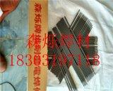 金刚一号高硬度合金耐磨焊条 厂家 报价 供应商