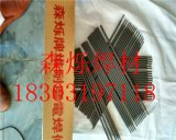 金剛一號高硬度合金耐磨焊條 廠家 報價 供應商