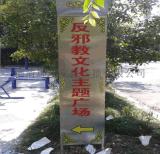 厂家直销专业定制 不锈钢牌子 贴字牌子 公园道路宣传 不锈钢字牌