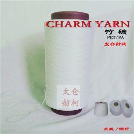 CHARM YARN 、竹炭丝、竹炭纱线、竹碳纤维、竹炭内衣