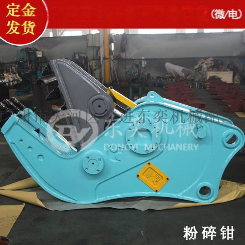 液压粉碎钳 挖掘机液压钳 广州粉碎钳厂家图片