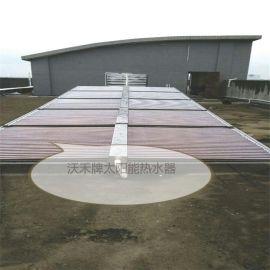 沃禾牌商用太陽能熱水器 家用太陽能熱水器