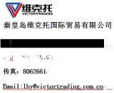 穆格公司(MOOG) 维克托优势供应